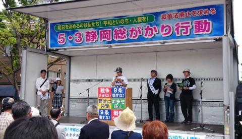 5・3静岡総がかり行動 1.jpg