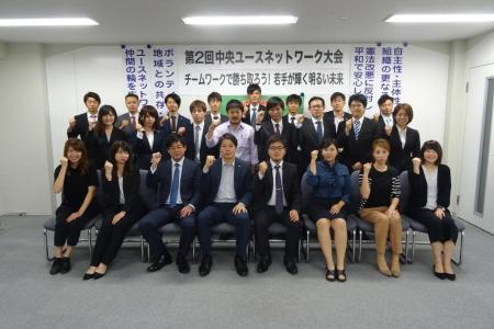 第2回中央ユースネットワーク大会_集合写真.jpg